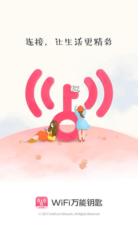 WiFi万能钥匙女生版截图(1)