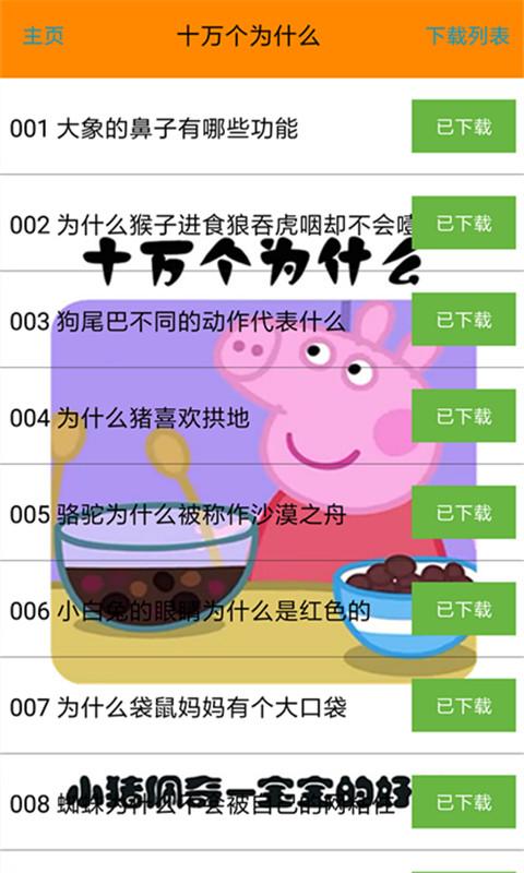 小猪佩奇十万个为什么截图(4)