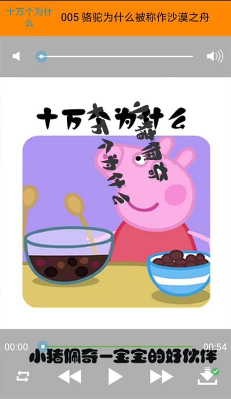 小猪佩奇十万个为什么截图(3)