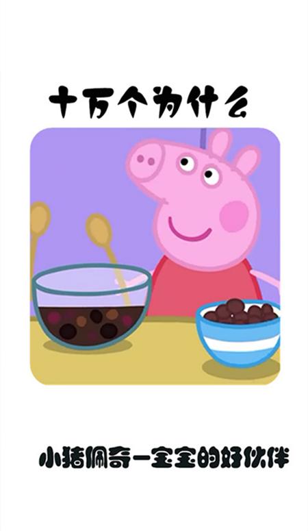 小猪佩奇十万个为什么截图(1)