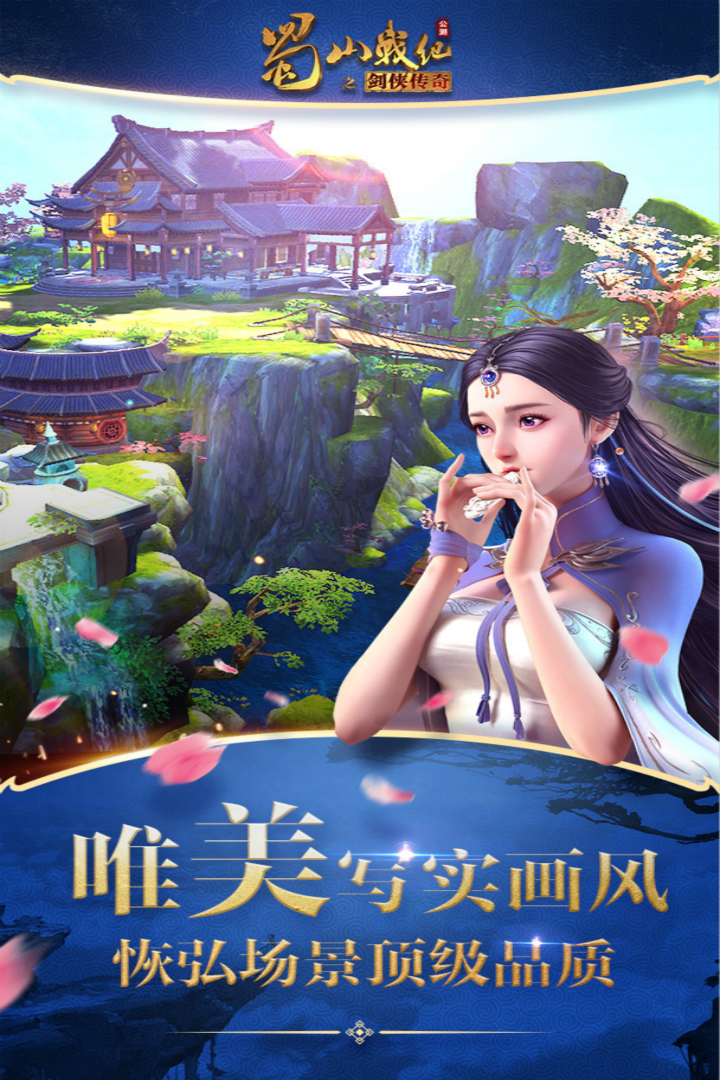 蜀山战纪截图(1)