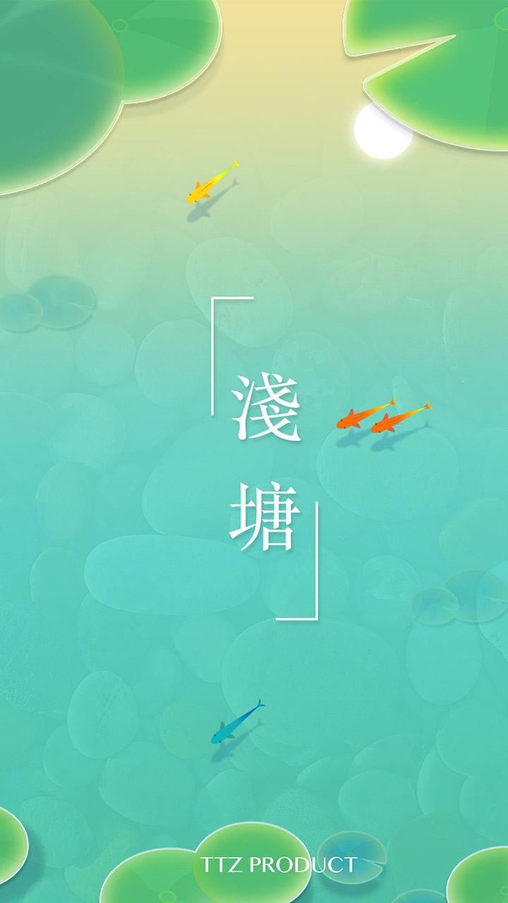 浅塘截图(1)