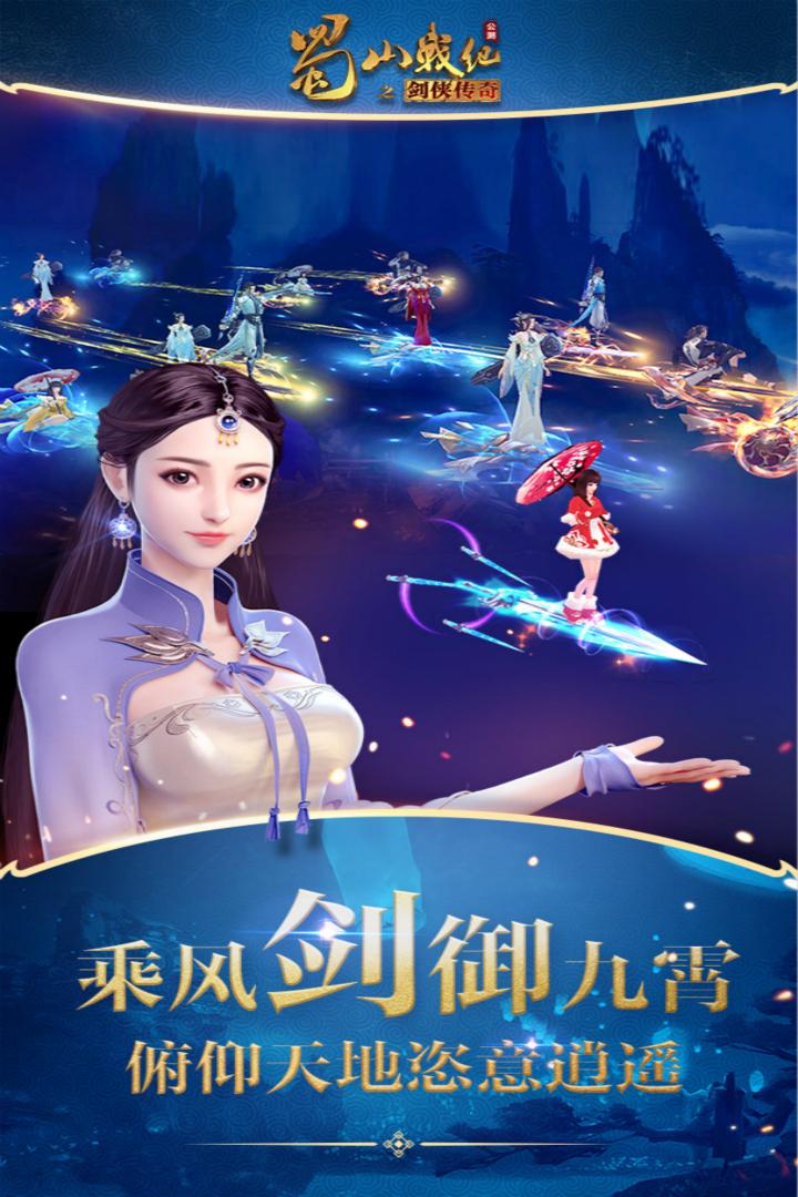 蜀山战纪截图(4)