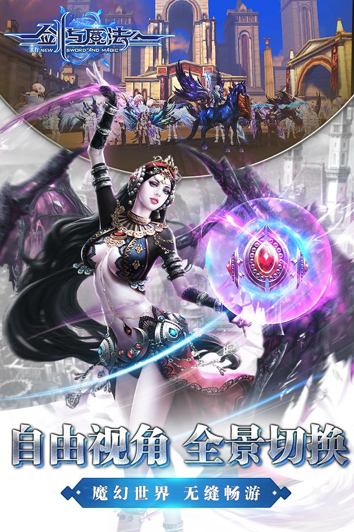 新剑与魔法截图(1)