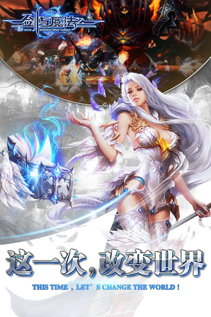 新剑与魔法截图(5)