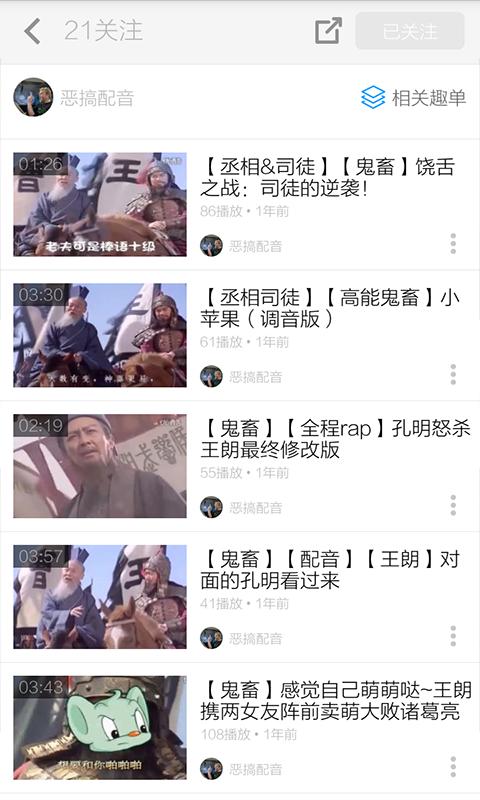 鬼畜视频截图(4)