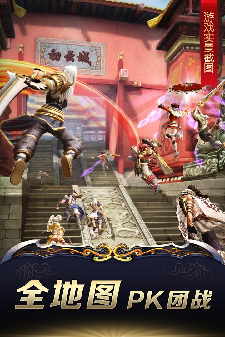 九阳神功:起源截图(2)
