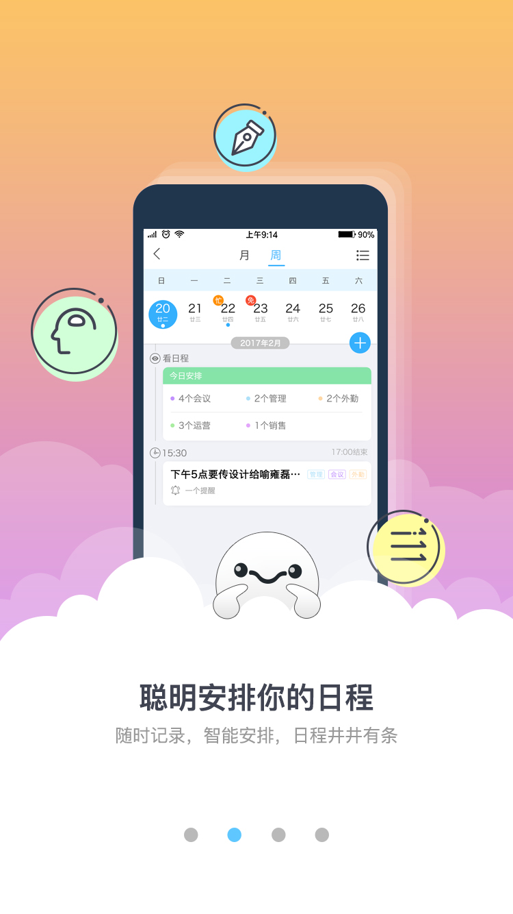 aimsay小豚截图(2)