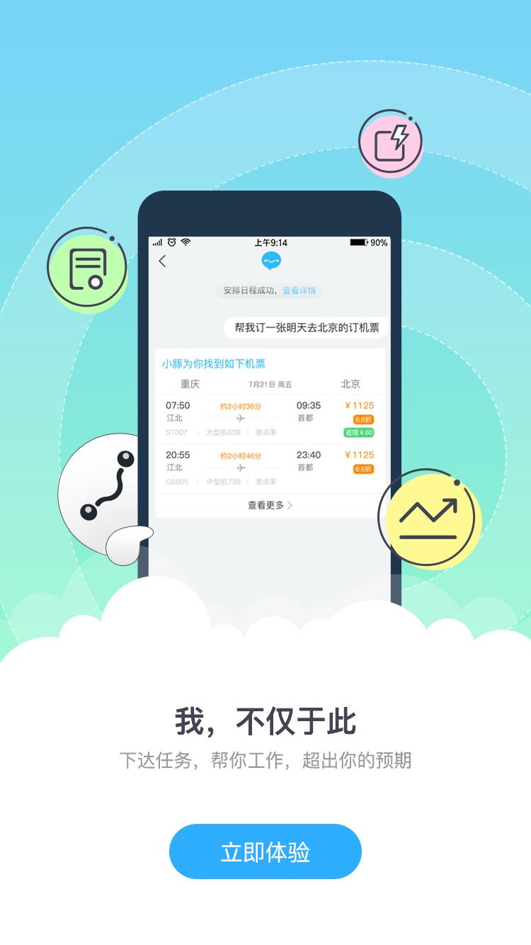 aimsay小豚截图(4)
