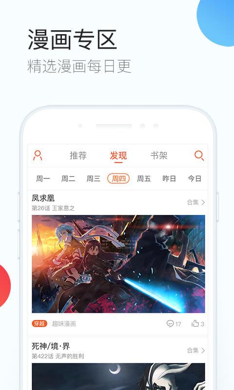 QQ浏览器截图(5)