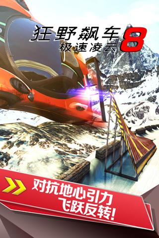 狂野飙车8:极速凌云截图(2)