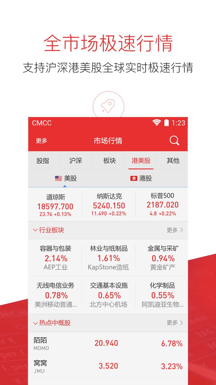 同花顺炒股票截图(4)