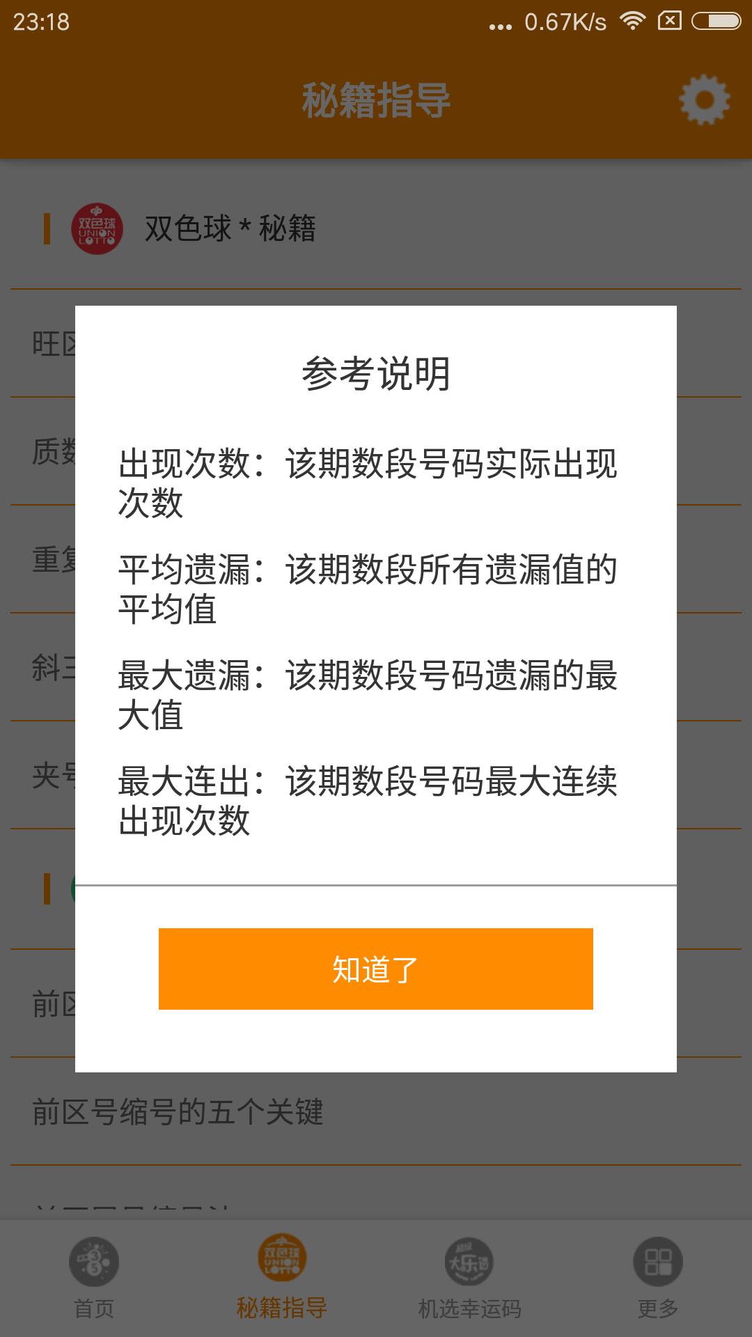 时时彩重庆版截图(4)
