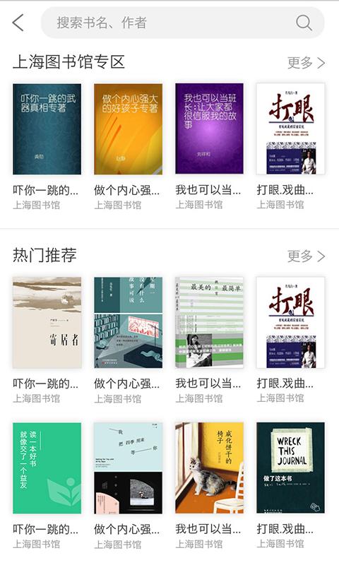 上海微校截图(3)