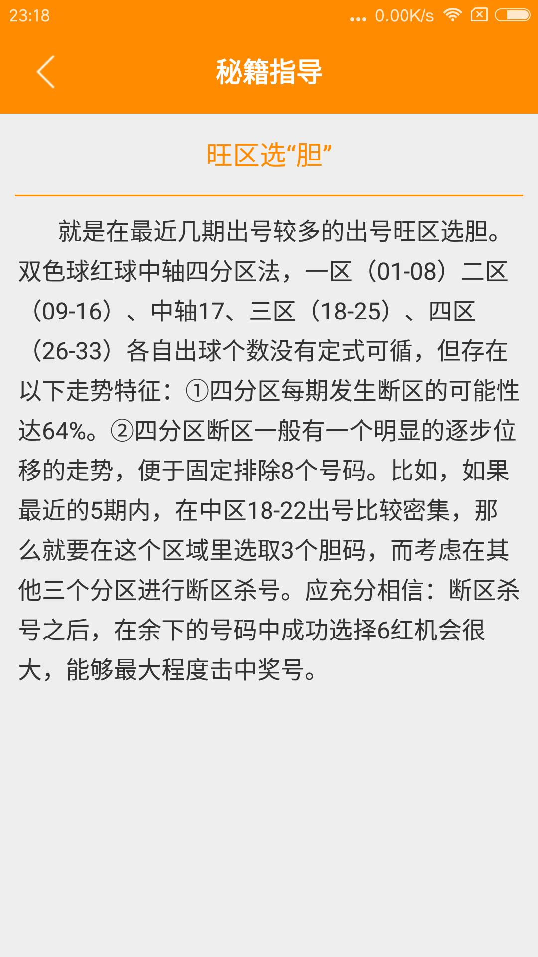 时时彩重庆版截图(3)