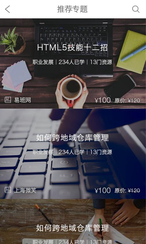 上海微校截图(4)