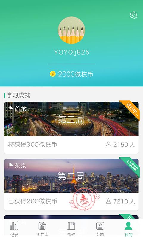 上海微校截图(5)