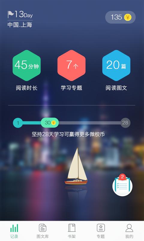 上海微校截图(1)