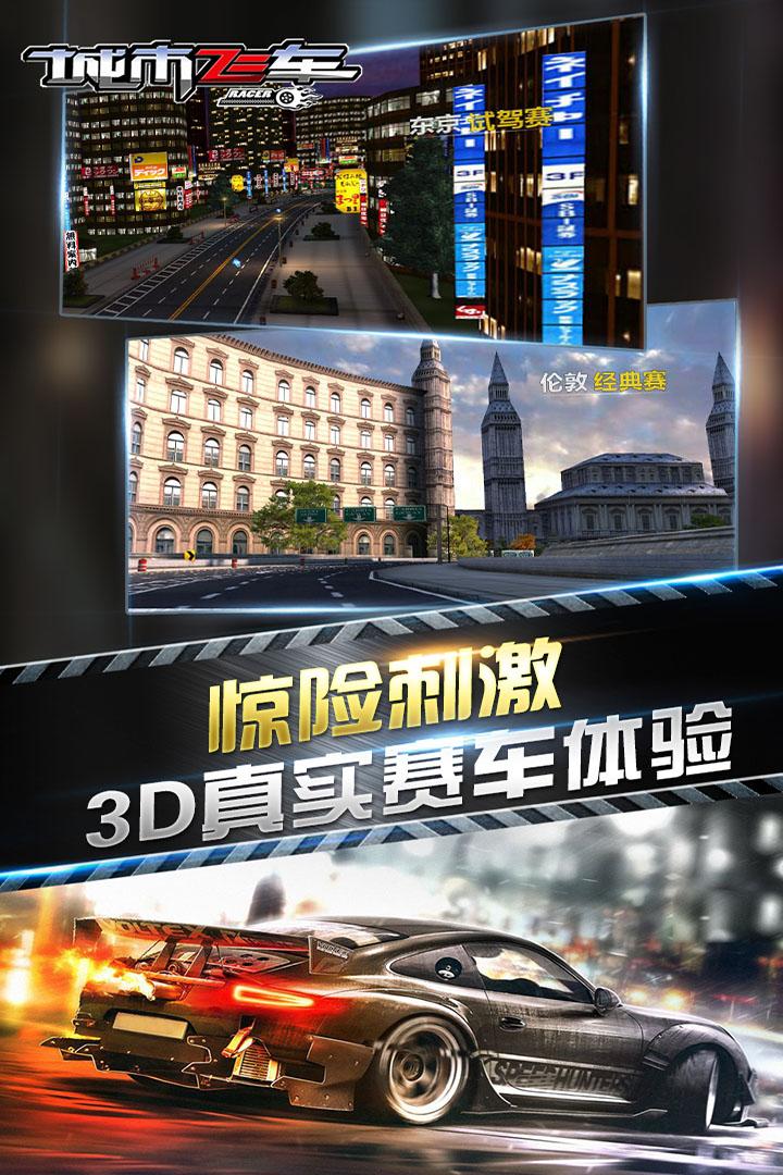 城市飞车截图(3)