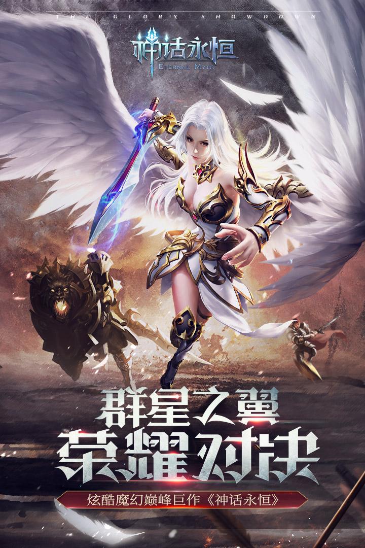 神话永恒截图(1)