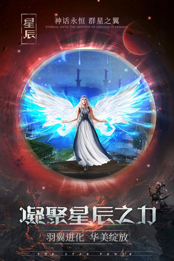 神话永恒截图(4)