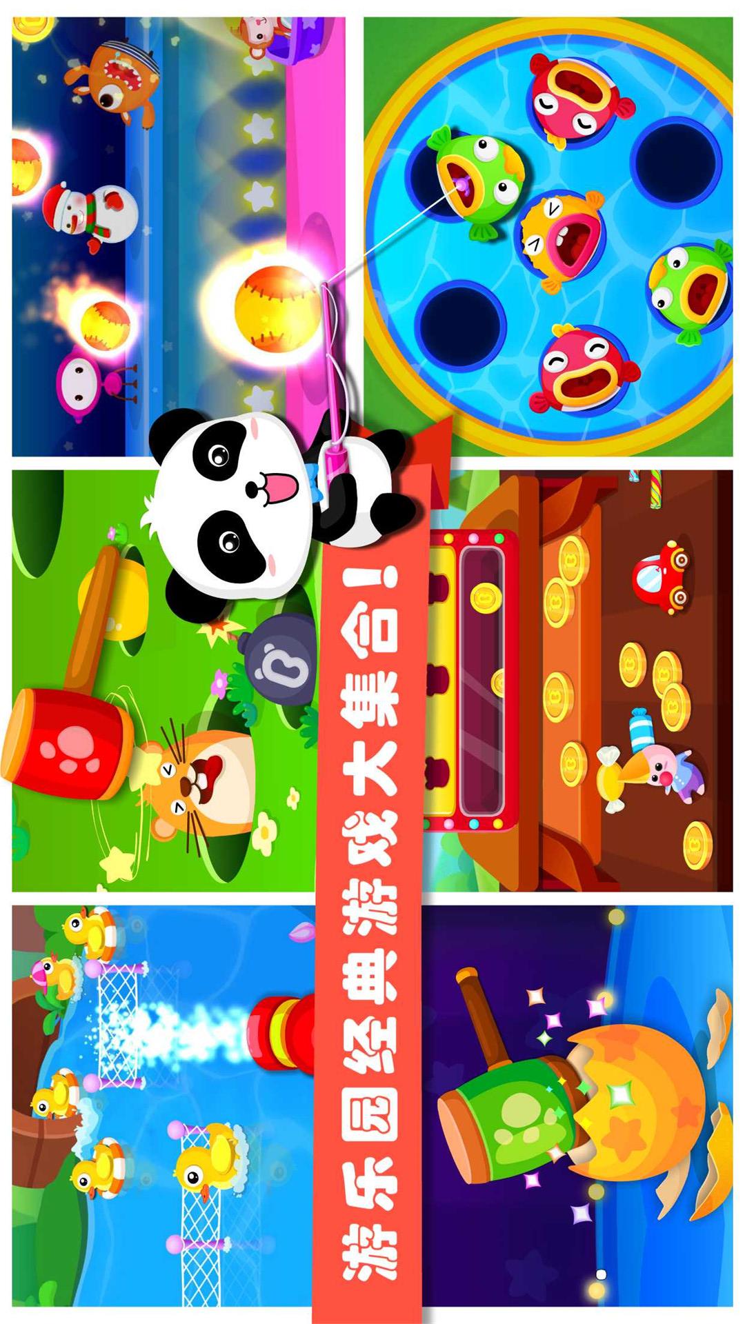宝宝游乐园截图(4)