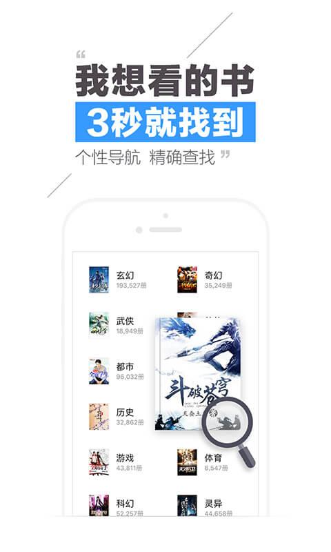 QQ阅读截图(5)