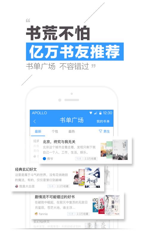 QQ阅读截图(3)