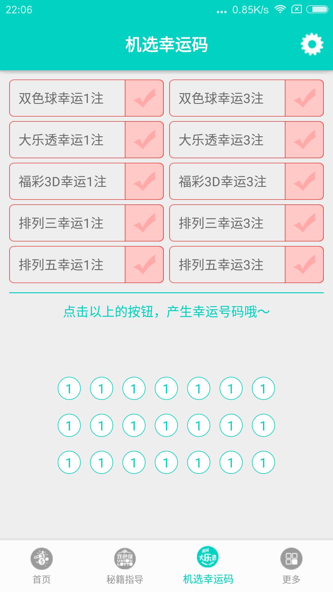 江苏快3截图(4)