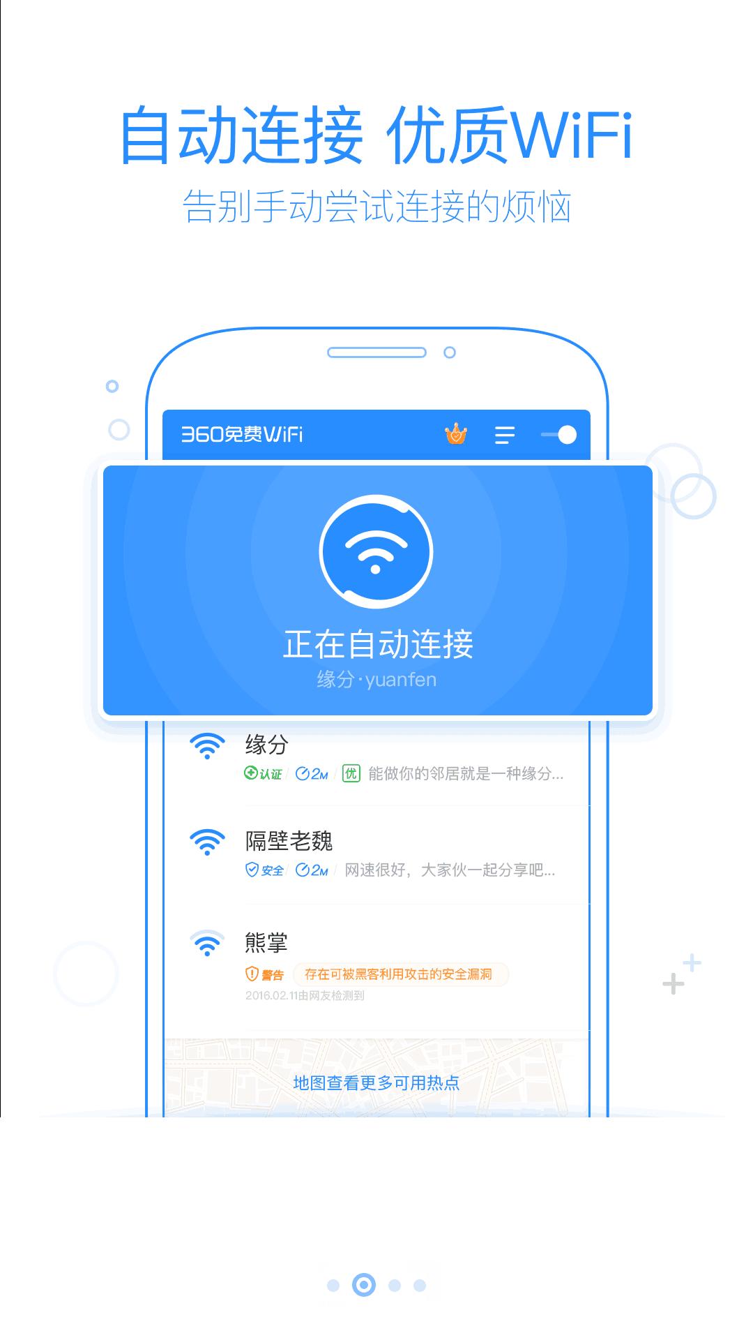 360免费WiFi截图(2)