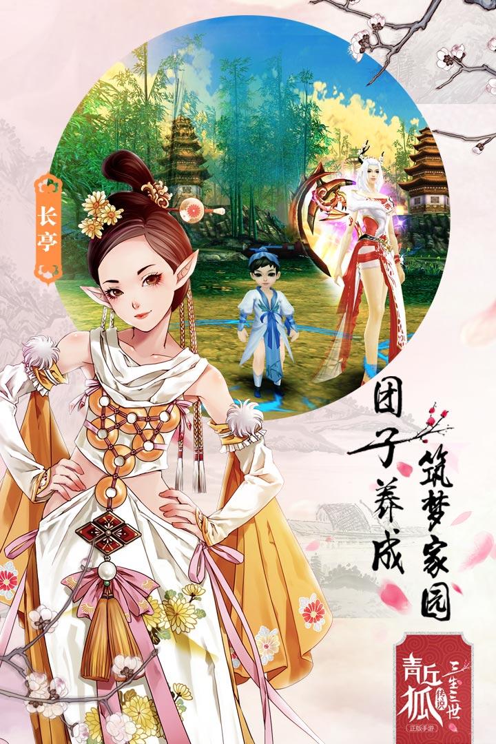 青丘狐传说截图(5)