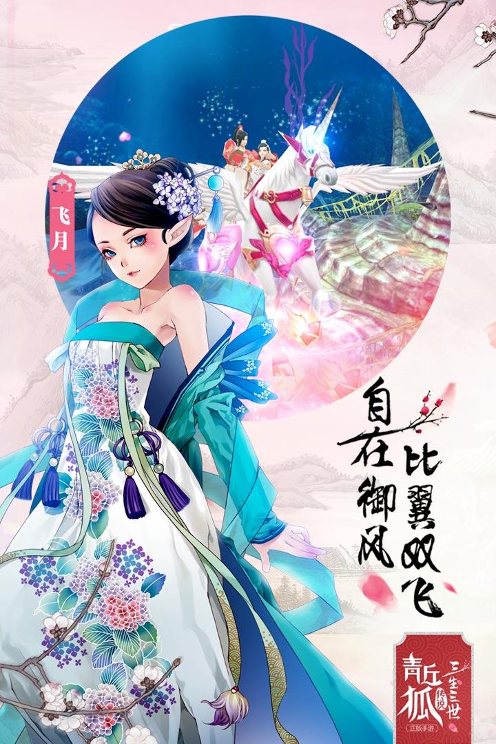 青丘狐传说截图(2)