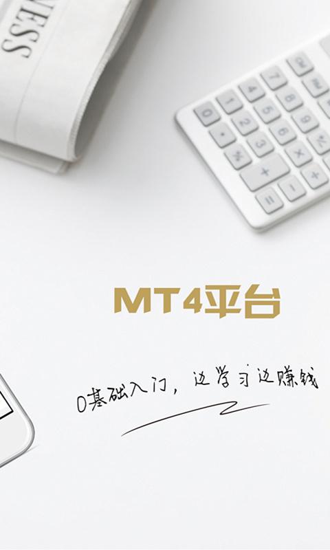 MT4平台截图(2)