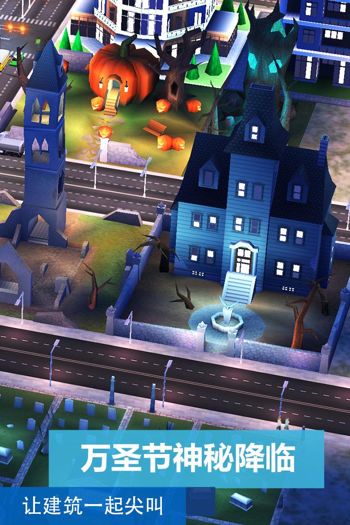 模拟城市:我是市长截图(4)