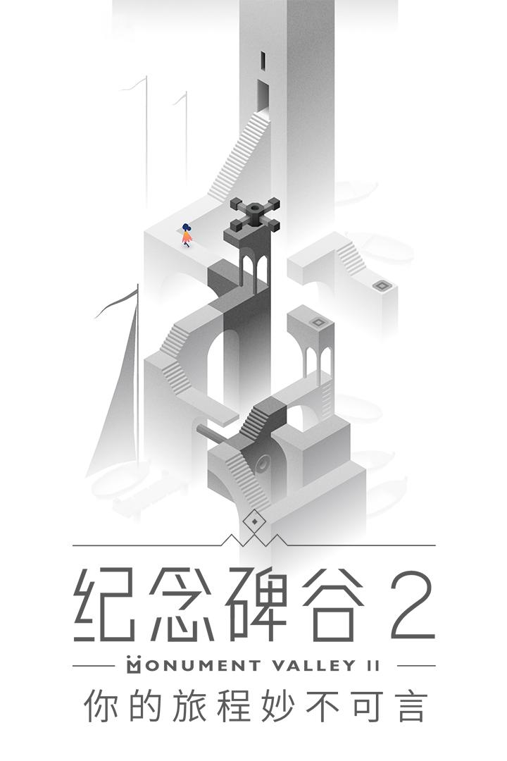 纪念碑谷2截图(5)