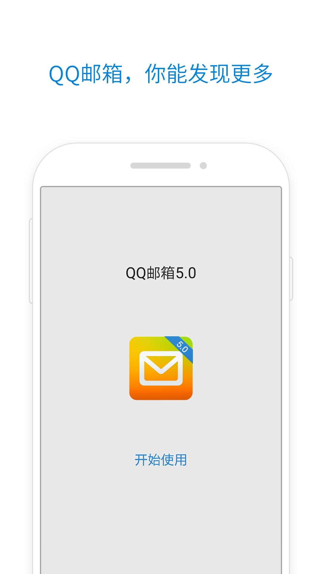 QQ邮箱截图(5)