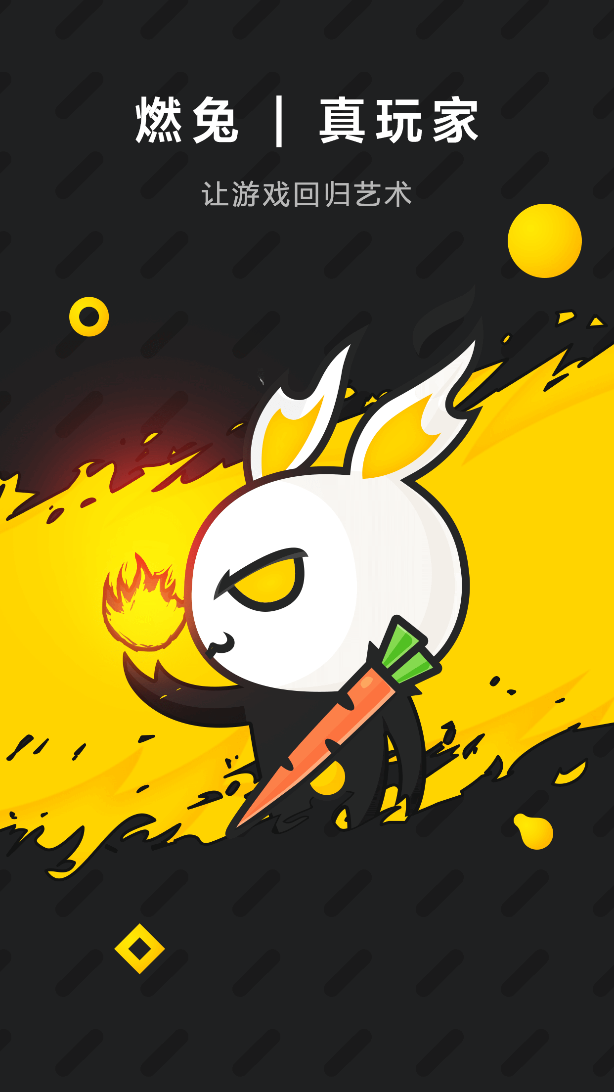 燃兔截图(4)