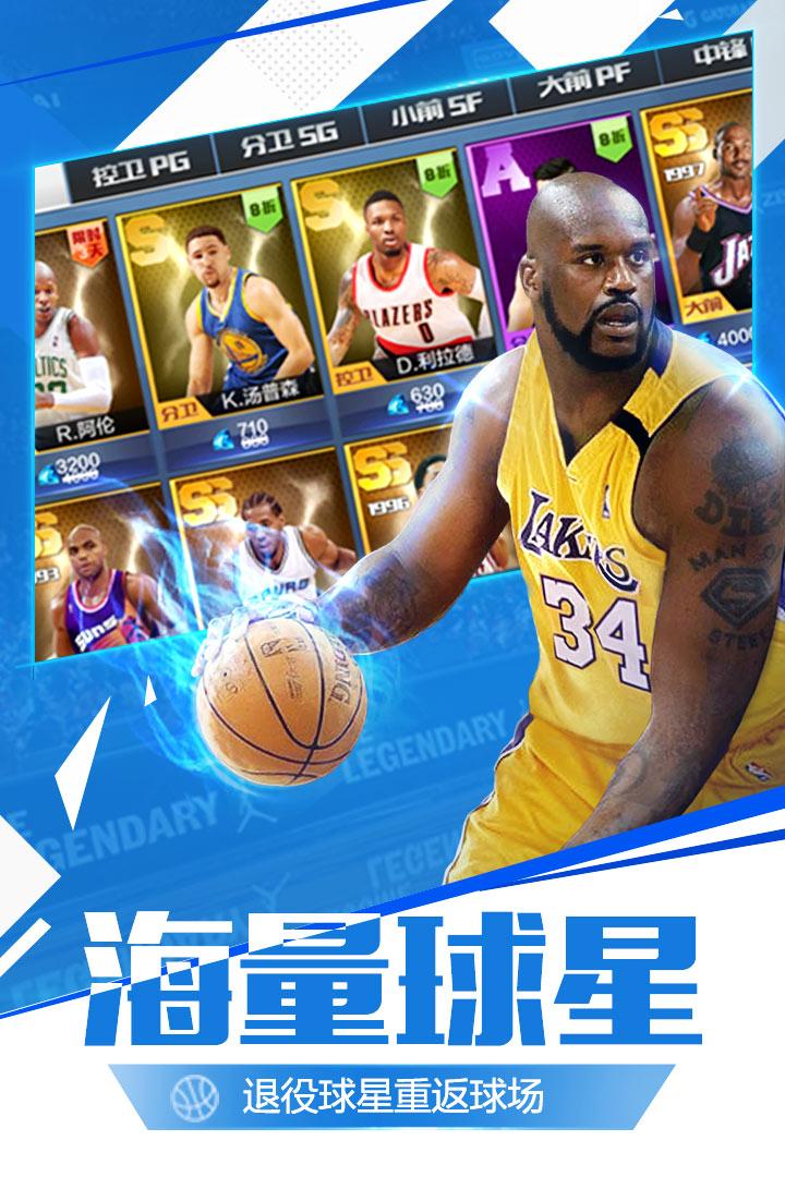 最强NBA截图(2)