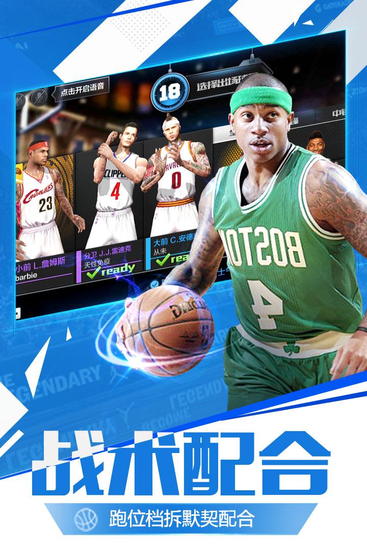 最强NBA截图(1)