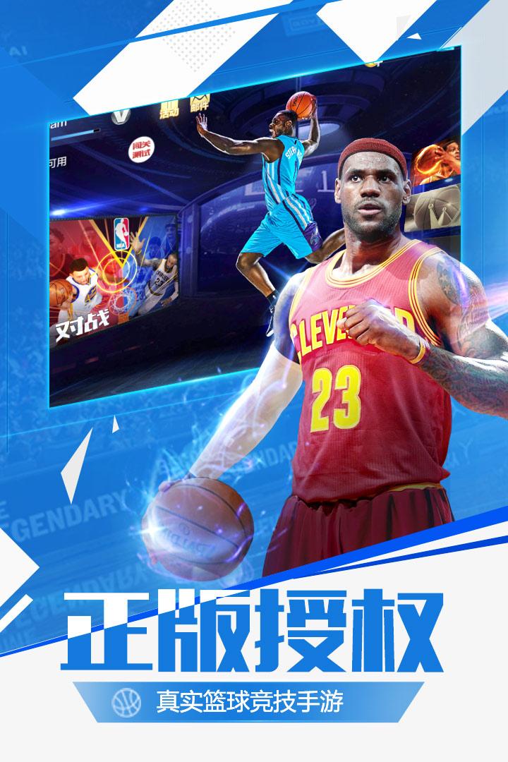 最强NBA截图(4)