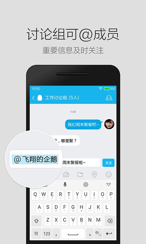 QQ轻聊版截图(4)