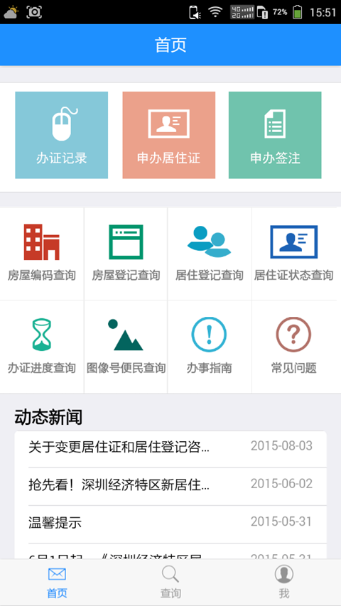 深圳居住证截图(2)
