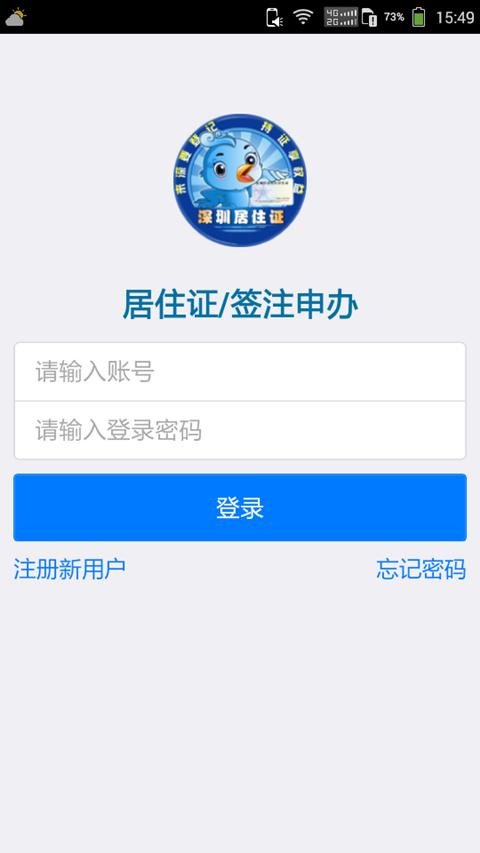 深圳居住证截图(1)