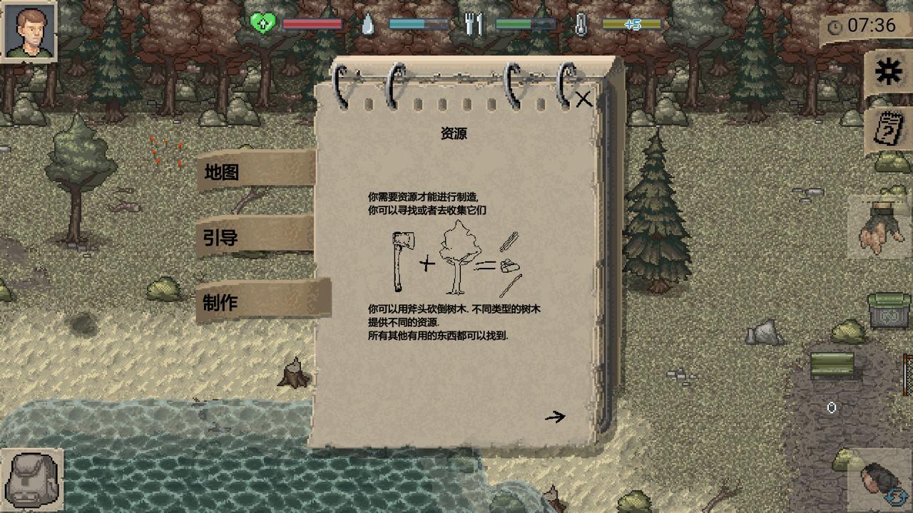 迷你Dayz汉化版截图(3)