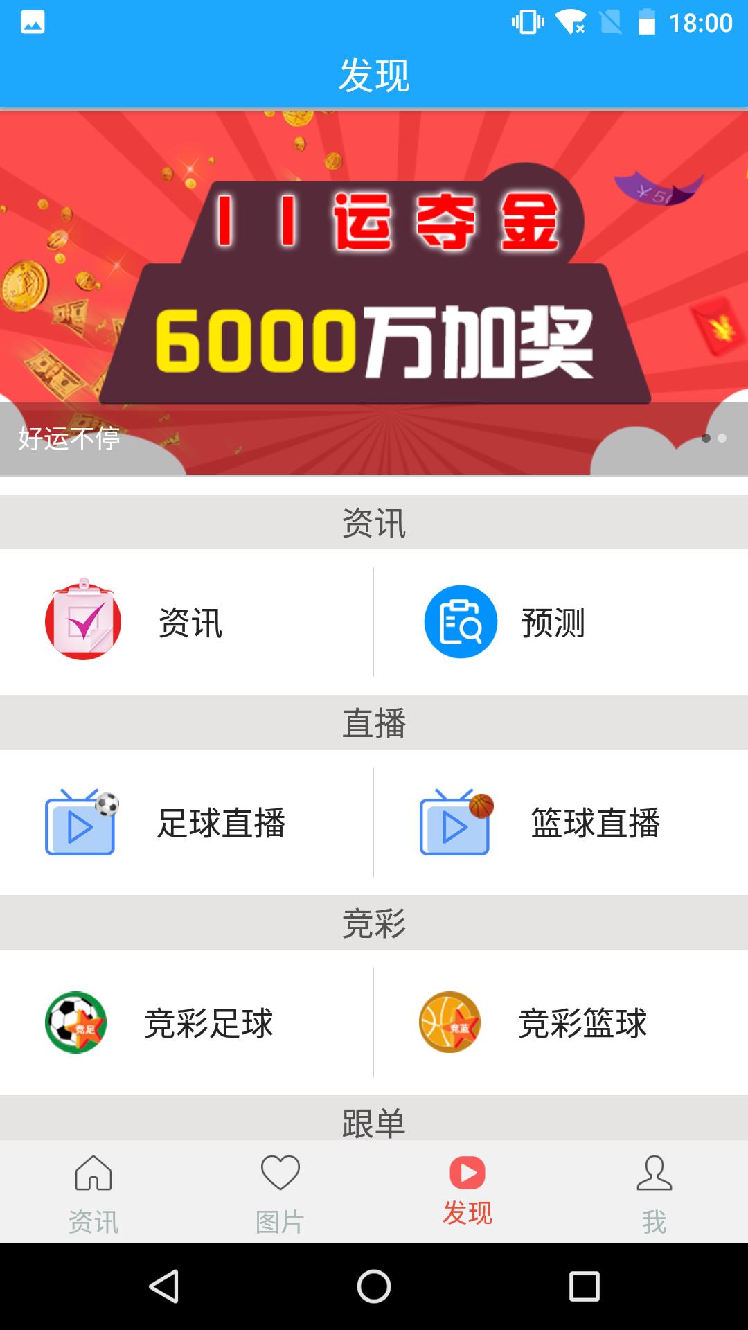 bet365体育皇冠专业截图(4)