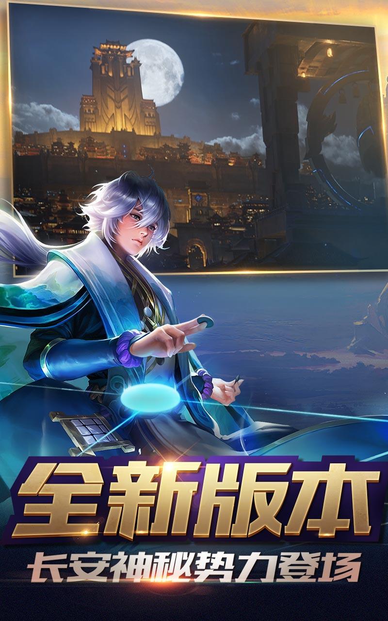 王者荣耀截图(5)