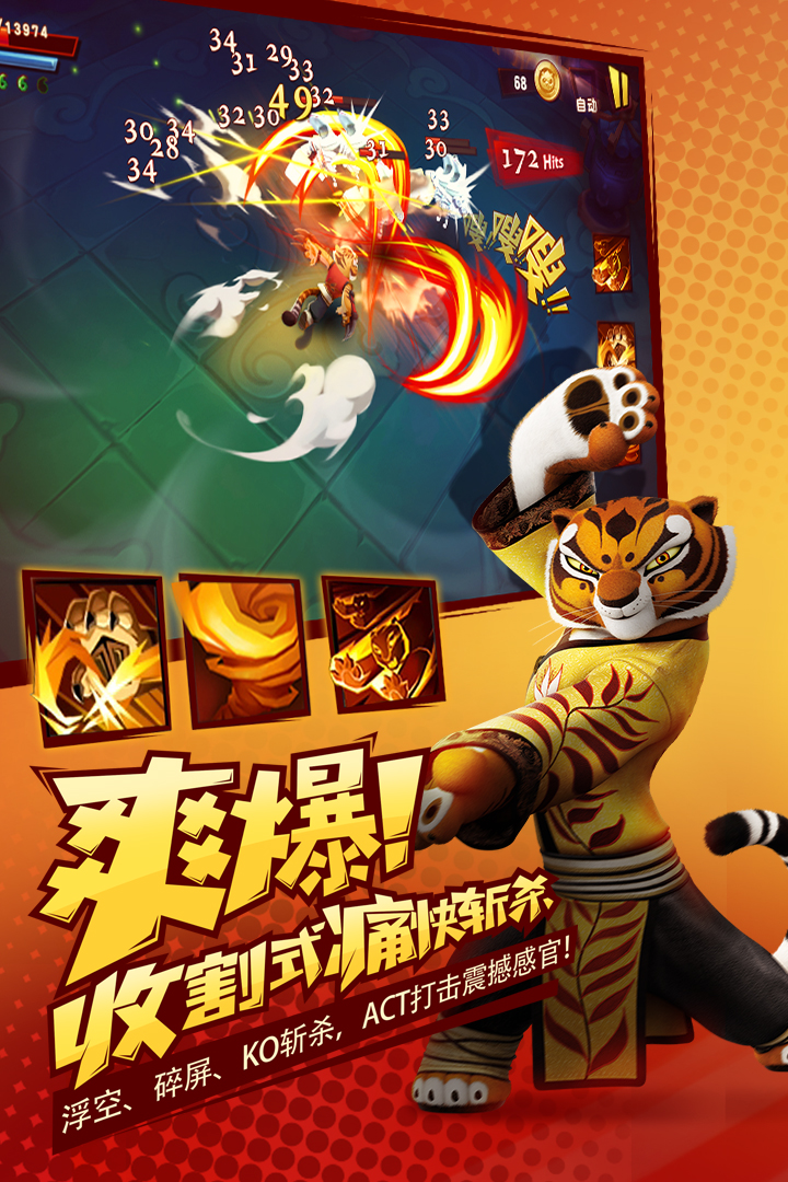 功夫熊猫3截图(4)