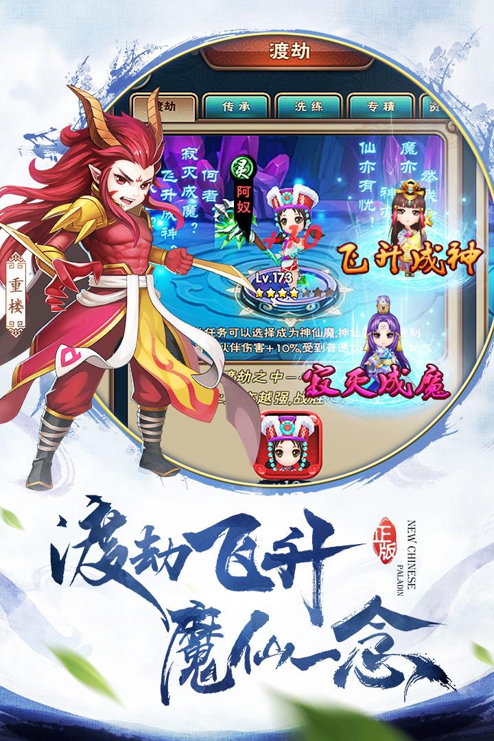 新仙剑奇侠传截图(5)