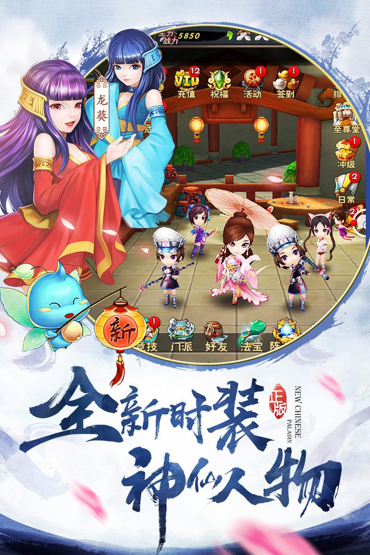 新仙剑奇侠传截图(2)