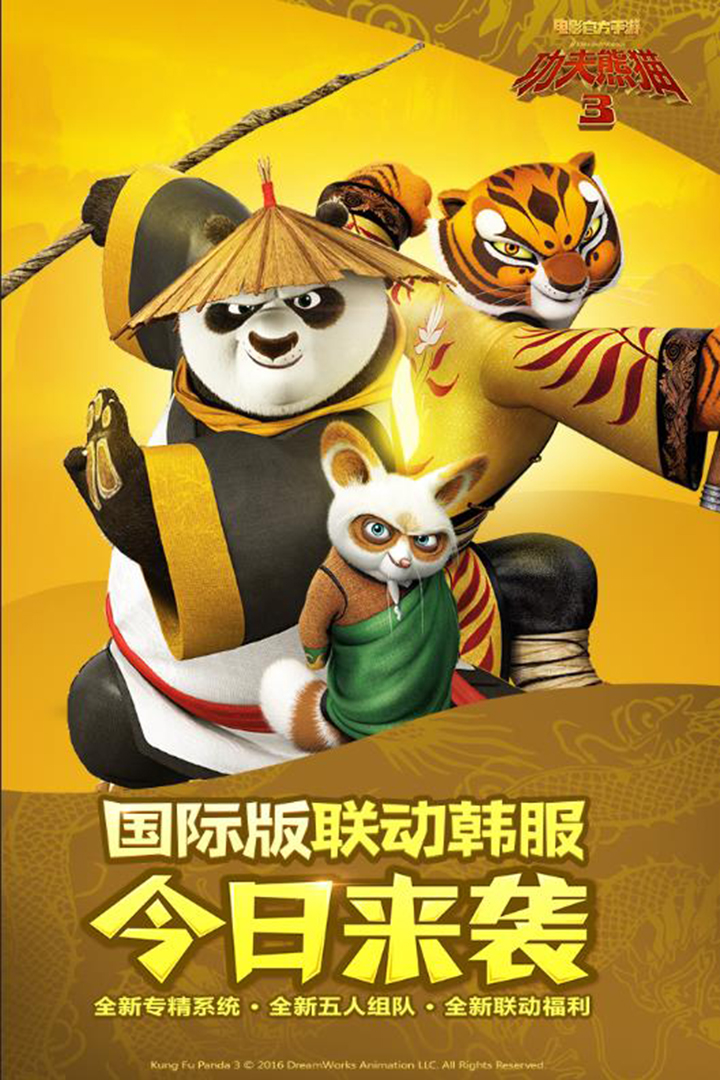 功夫熊猫3截图(1)